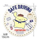 ポムポムプリン丸型15cm【SAFEDRIVING】