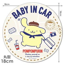 【車ステッカー】ポムポムプリン 丸型18cm【BABY IN CAR】ベビーインカー ベイビーインカー 車マグネットステッカー ゆうパケット対応210円〜
