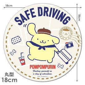 【車ステッカー】ポムポムプリン 丸型18cm【SAFE DRIVING】セーフドライビング 車マグネットステッカー ゆうパケット対応210円〜