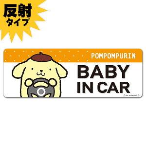 【車ステッカー】反射マグネットステッカー ポムポムプリン 【BABY IN CAR】スリム型 車マグネットステッカー ゆうパケット対応210円〜