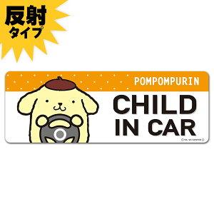 【車ステッカー】反射マグネットステッカー ポムポムプリン 【CHILD IN CAR】スリム型 車マグネットステッカー ゆうパケット対応210円〜