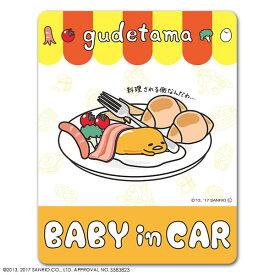 【車ステッカー】ぐでたま スタンダードデザイン【BABY IN CAR】ベビーインカー ベイビーインカー 車マグネットステッカー ゆうパケット対応210円〜