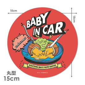 【車ステッカー】ぐでたま 丸型15cm【BABY IN CAR】ベビーインカー ベイビーインカー 車マグネットステッカー ゆうパケット対応210円〜