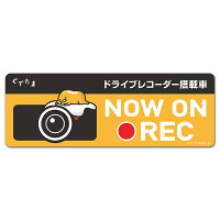 ぐでたまスリム型ドラレコステッカー【NOWONREC】