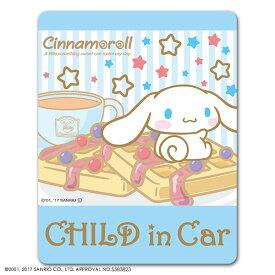 【車ステッカー】シナモロール スタンダードデザイン【CHILD IN CAR】チャイルドインカー 車マグネットステッカー ゆうパケット対応210円〜