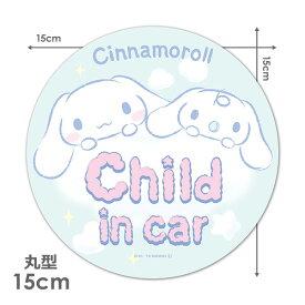 【車ステッカー】シナモロール 丸型15cm【CHILD IN CAR】チャイルドインカー 車マグネットステッカー ゆうパケット対応210円〜
