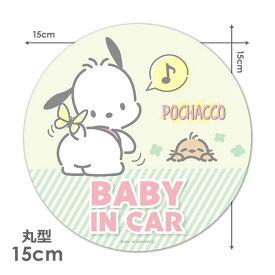 【車ステッカー】ポチャッコ 丸型15cm【BABY IN CAR】ベビーインカー ベイビーインカー 車マグネットステッカー ゆうパケット対応210円〜