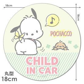 【車ステッカー】ポチャッコ 丸型18cm【CHILD IN CAR】チャイルドインカー 車マグネットステッカー ゆうパケット対応210円〜