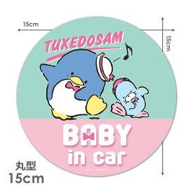 【車ステッカー】タキシードサム 丸型15cm【BABY IN CAR】ベビーインカー ベイビーインカー 車マグネットステッカー ゆうパケット対応210円〜