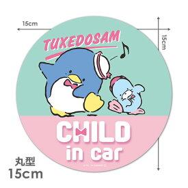 【車ステッカー】タキシードサム 丸型15cm【CHILD IN CAR】チャイルドインカー 車マグネットステッカー ゆうパケット対応210円〜