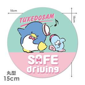【車ステッカー】タキシードサム 丸型15cm【SAFE DRIVING】セーフドライビング 車マグネットステッカー ゆうパケット対応210円〜