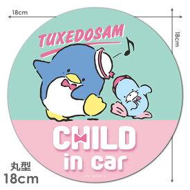 【車ステッカー】タキシードサム 丸型18cm【CHILD IN CAR】チャイルドインカー 車マグネットステッカー ゆうパケット対応210円〜