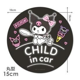 【車ステッカー】クロミ 丸型15cm【CHILD IN CAR】チャイルドインカー 車マグネットステッカー ゆうパケット対応210円〜