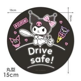 【車ステッカー】クロミ 丸型15cm【DRIVE SAFE!】セーフドライビング 車マグネットステッカー ゆうパケット対応210円〜