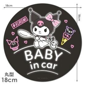 【車ステッカー】クロミ 丸型18cm【BABY IN CAR】ベビーインカー ベイビーインカー 車マグネットステッカー ゆうパケット対応210円〜