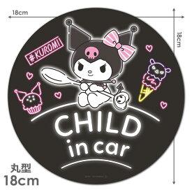 【車ステッカー】クロミ 丸型18cm【CHILD IN CAR】チャイルドインカー 車マグネットステッカー ゆうパケット対応210円〜
