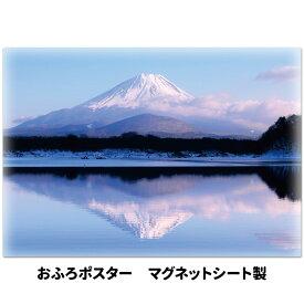 おふろポスター【富士山】マグネットシート製【宅急便限定】