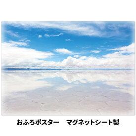 おふろポスター【ウユニ塩湖】マグネットシート製【宅急便限定】