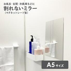 お風呂でも使える!【割れないミラー】マグネットシート製【A5サイズ】 ゆうパケット対応210円〜