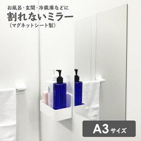 お風呂でも使える!【割れないミラー】マグネットシート製【A3サイズ】 【宅急便限定】
