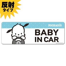 【車ステッカー】反射マグネットステッカー ポチャッコ 【BABY IN CAR】スリム型 車マグネットステッカー ゆうパケット対応210円〜