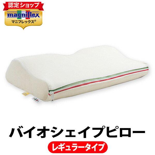 マニフレックス バイオシェイプ枕レギュラー【正規販売店】【magniflex】【送料無料】