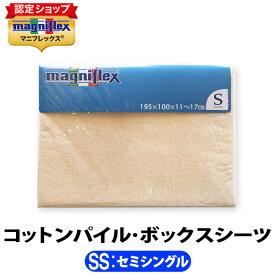 マニフレックス パイルBOXシーツ セミシングル【正規販売店】【magniflex】【送料無料】