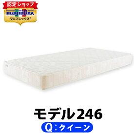 マニフレックス モデル246 クイーン ホワイト【正規販売店】【magniflex】【送料無料】