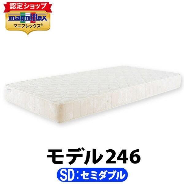 マニフレックス モデル246 セミダブル ホワイト【正規販売店】【magniflex】【送料無料】