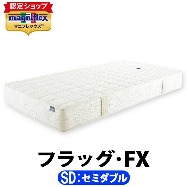 マニフレックス フラッグFX セミダブル【正規販売店】【magniflex】【送料無料】