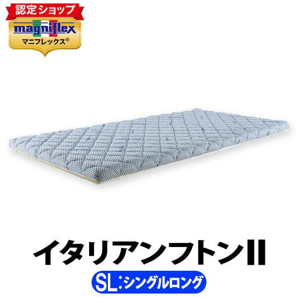 マニフレックス イタリアンフトン2 シングルロング【正規販売店】【magniflex】【送料無料】