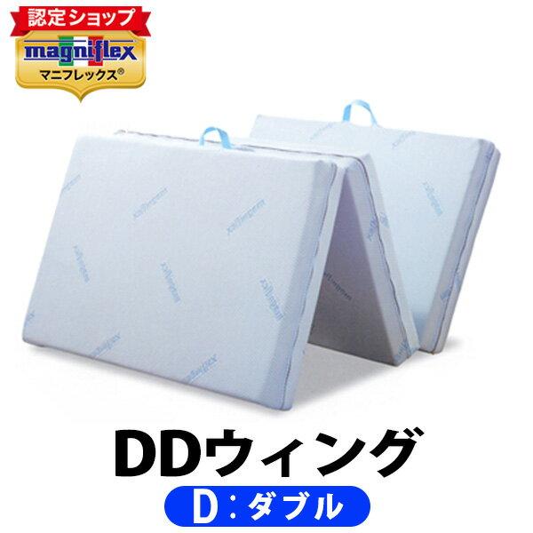 マニフレックス DDウィング ダブル【正規販売店】【magniflex】【送料無料】