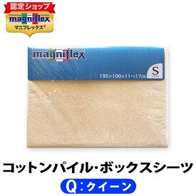 マニフレックス パイルBOXシーツ クイーン【正規販売店】【magniflex】【送料無料】