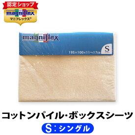 マニフレックス パイルBOXシーツ シングル【正規販売店】【magniflex】【送料無料】