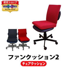 マニフレックス ファンクッション2【正規販売店】【magniflex】【送料無料】