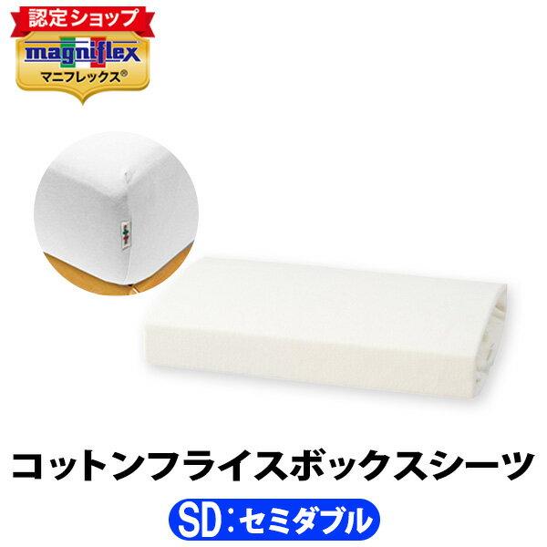 マニフレックス コットンフライスBOXシーツ セミダブル【正規販売店】【magniflex】【送料無料】