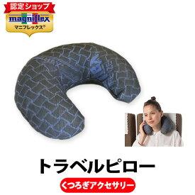 マニフレックス トラベルピロー【正規販売店】【magniflex】【送料無料】