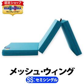 マニフレックス メッシュウィング セミシングル【正規販売店】【magniflex】【送料無料】