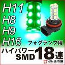 LED フォグランプ H11 ハイパワー SMD 18連 緑/グリーン 【H11】 H8、H9、H16にも使用可能 【PGJ19-2】 ハイブリッド…