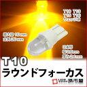 LED T10 ラウンドフォーカス アンバー 【T10ウェッジ球】 【前方向に明るいタイプ】 ラウンドフォーカス型LED 砲弾型L…