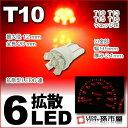 LED T10 メーター球 拡散6LED 赤 レッド 【T10ウェッジ球】 メーター ポジション ナンバー灯 ルームランプ 等 超拡散 …