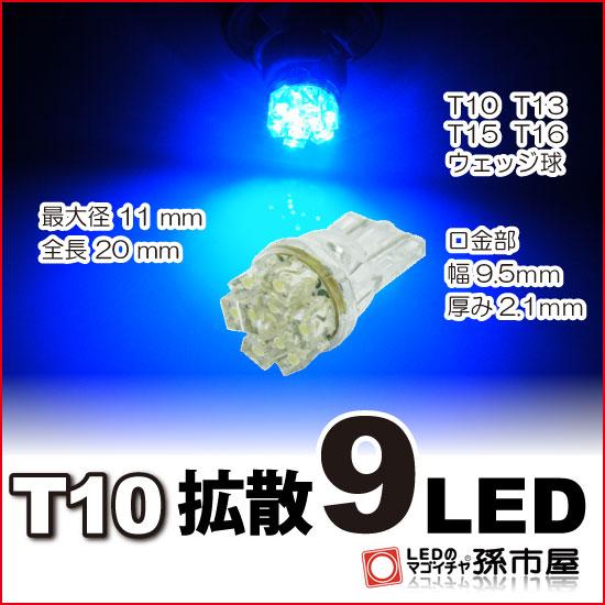 LED T10 拡散9LED 青 ブルー 【T10ウェッジ球】 拡散メーター用LED 車 バルブ【孫市屋】●(LA09-B)