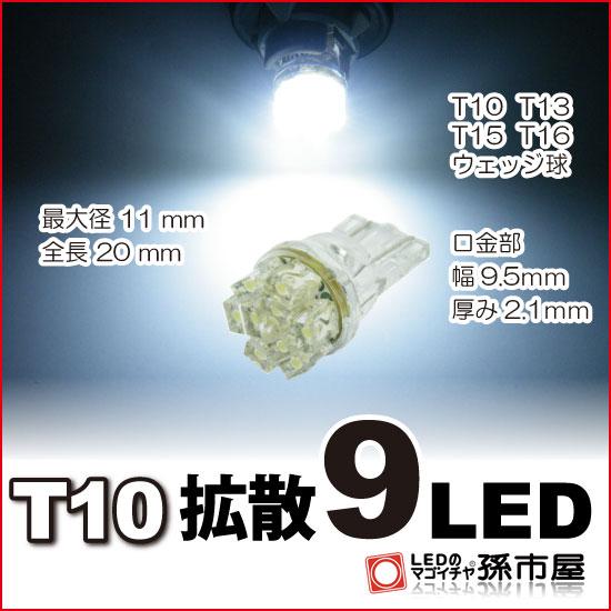 LED T10 拡散9LED 白 ホワイト 【T10ウェッジ球】 拡散メーター用LED 車 バルブ【孫市屋】●(LA09-W)