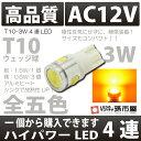 期間限定!ポイント10倍T10 3.0W 4連LED アンバー / オレンジ色 【T10 ウェッジ球】 High Power led 【3.0W】 ハイブリッド...