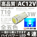 T10 3.0W 4連LED 青 / ブルー 【T10 ウェッジ球】 High Power led 【3.0W】 無極性 ハイブリッド極性 カーテシランプ …