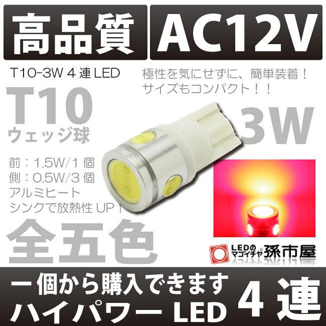 T10 3.0W 4連LED 赤 / レッド 【T10 ウェッジ球】 High Power led 【3.0W】 無極性・ハイブリッド極性 ハイマウントストップ カーテシランプ 【孫市屋】●(LBH4-R)