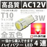 T10-3W4連LED−レッド【T10ウェッジ球】【3W】【AC12Vハイブリッド極性】【孫市屋】【レッド/赤】●(LBH4-R)