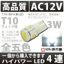 T10 3.0W 4連LED 白 / ホワイト 【T10 ウェッジ球】 High Power led【3.0W】 無極性 ハイブリッド極性 ポジション ナ…