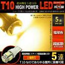 LED T10 SMD 5連 電球色 / ウォームホワイト 高演色LED 【T10ウェッジ球】 高輝度 超広角の照射角度270度 12V 車 バル…