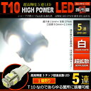 LED T10 SMD 5連 白 ホワイト 【T10ウェッジ球】 ポジションランプ ライセンスランプ ルームランプ 高輝度 超広角の照射角度270度 12V 車...